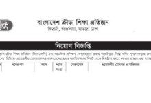 Photo of বিকেএসপিতে নিয়োগ বিজ্ঞপ্তি 2019