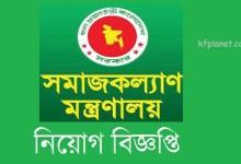 Photo of সমাজকল্যাণ মন্ত্রণালয় নিয়োগ বিজ্ঞপ্তি 2020