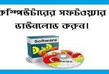 Photo of কম্পিউটারের সফটওয়্যার ডাউনলোড download software for pc in bangla
