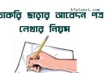 Photo of চাকরি ছাড়ার দরখাস্ত লেখার নিয়ম