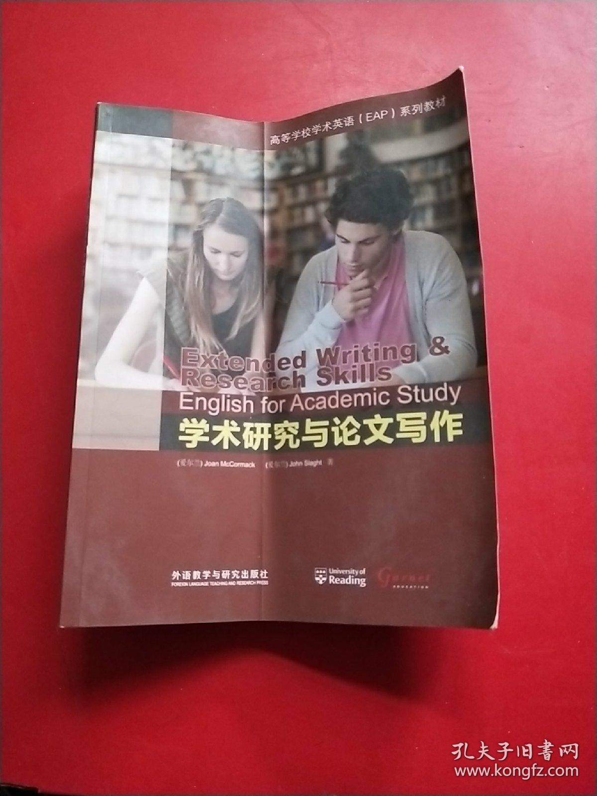 學術研究與論文寫作 高等學校學術英語(EAP)系列教材_愛爾蘭_孔夫子舊書網