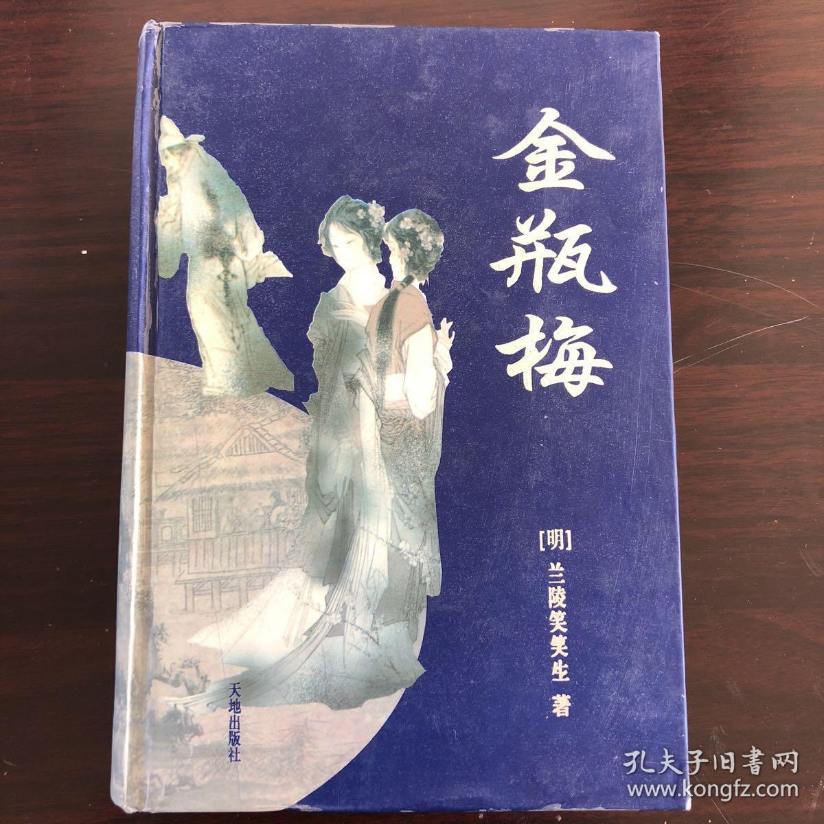 金瓶梅_蘭陵笑笑生_孔夫子舊書網