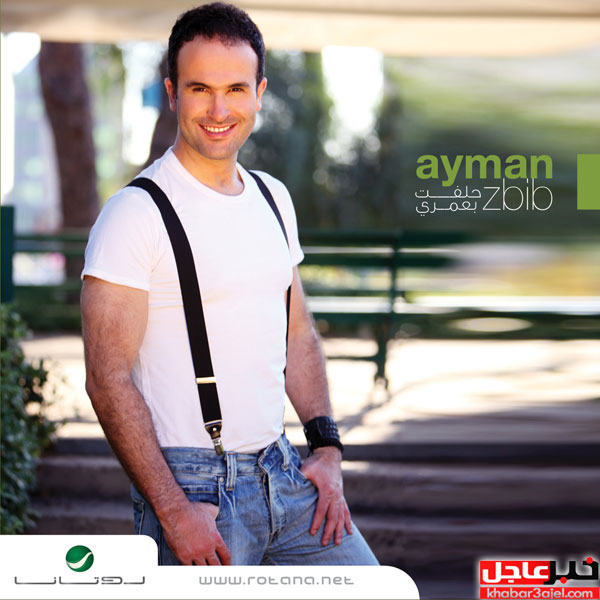 ayman-cover