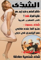 غلاف shatha