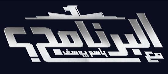 Al Bernameg with Bassem Youssef Logo 2014 (550x243)