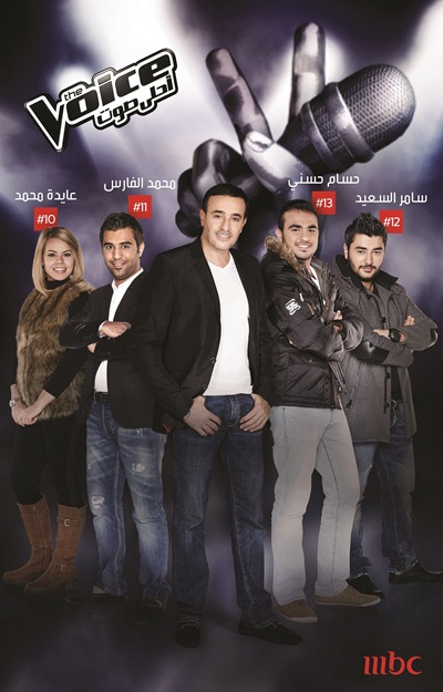 MBC1 & MBC MASR The Voice S2 - Live 1 contestants - Saber's  Team  (4)