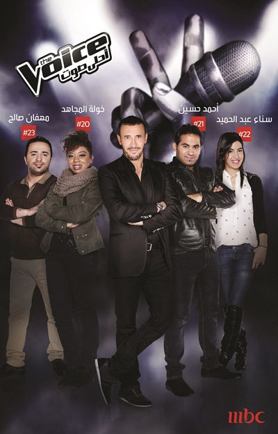 MBC1 & MBC MASR The Voice S2 - Live 1 contestants - kadim's  Team  (3)