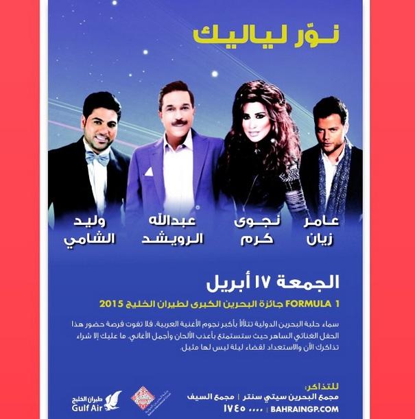 Amer Zayan Concert (Formula1 - Bahrain)