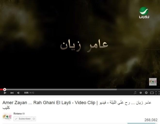 Amer Zayan (Rah Ghani El Layli Clip Views)