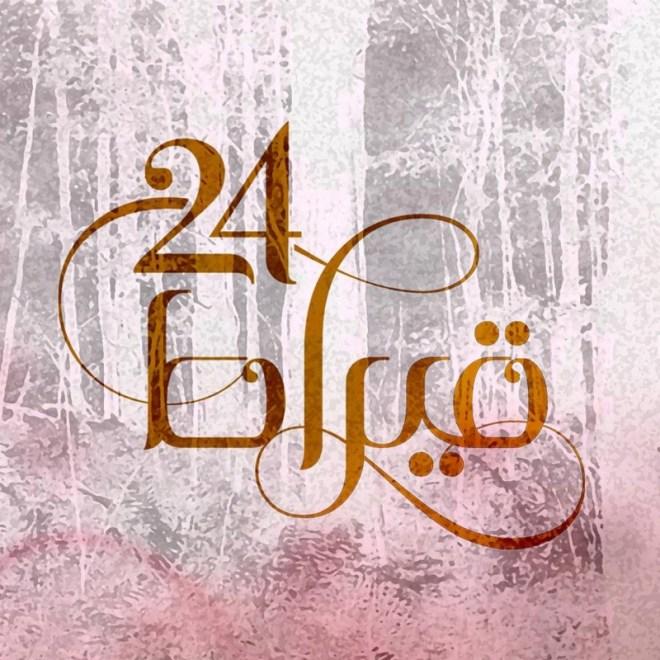 24karat- Logo (800x800)