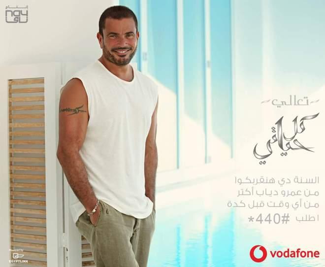البوستر الثاني لألبوم عمرو دياب