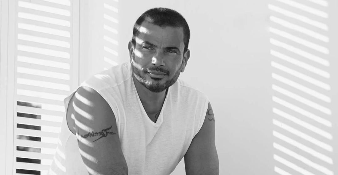 خلال يومين من طرحها عمرو دياب يحصد ثمار نجاح بحبك أنا