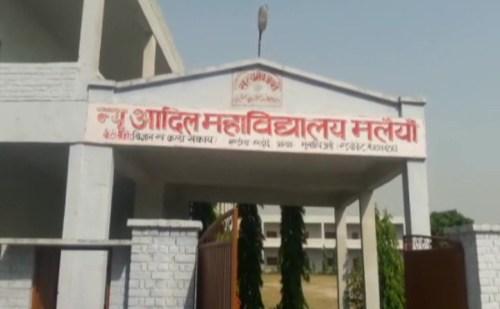डिग्री कॉलेज के प्रबंधक पर ट्रेनिंग ले रहे अध्यापको ने लगाया दबंगई,अभद्रता व वसूली का आरोप