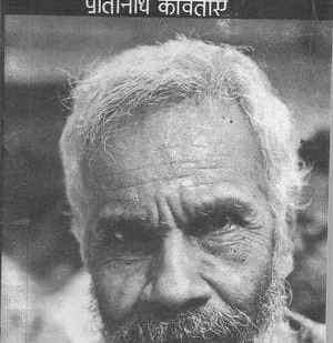 हिंदी कविता के 'आधुनिक कबीर' बाबा नागार्जुन के बारे में जानिए, इस लेख में …