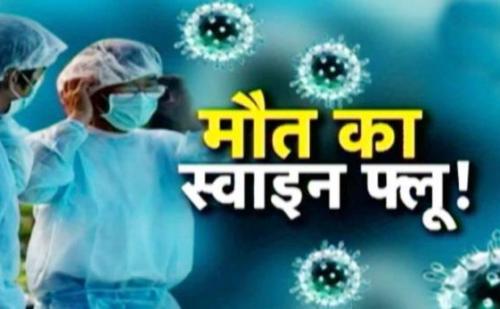 देशभर में स्वाइन फ्लू का कहर जारी, अब तक 127 लोगों की मौत