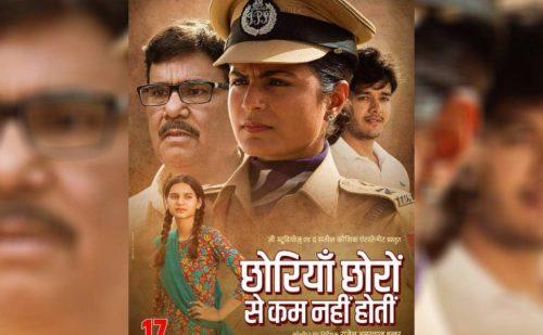हरियाणवी फिल्म 'छोरियां छोरों से कम नहीं होती' 19 मई को होगी रिलीज……