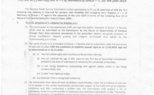 अब हरियाणा के इस विभाग में इन पदों पर निकली भर्तियां, जानिए कब तक कर सकते है आवेदन