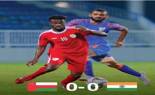 फुटबॉल वर्ल्ड कप क्वालिफायर में भारत और ओमान होंगे आमने- सामने
