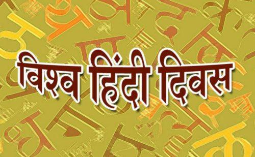 हर साल इस दिन क्यों मनाया जाता है 'हिंदी दिवस', जानिए रोचक बातें…
