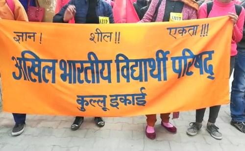 कुल्लू अस्पताल के बाहर लगे प्रदेश सरकार मुर्दाबाद के नारे, डॉक्टरों के तबादलों को लेकर भड़की एबीवीपी
