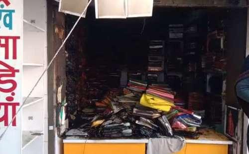 कपड़े की दुकान में लगी आग, लाखों का सामान जलकर हुआ राख