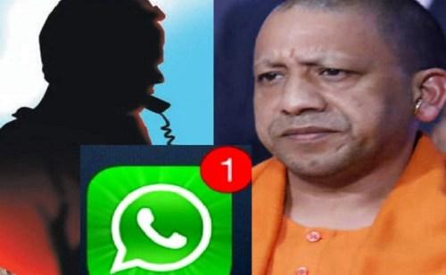 यूपी के CM योगी को जान से मारने की धमकी, मैसेज में लिखा- 'चार दिन में जो करना हो कर लो' !
