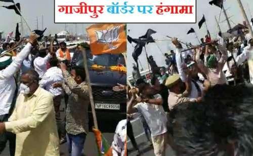 गाजीपुर बॉर्डर पर किसानों और बीजेपी कार्यकर्ताओं के बीच बवाल, राकेश टिकैत बोले- 'बक्कल उतार देंगे'!