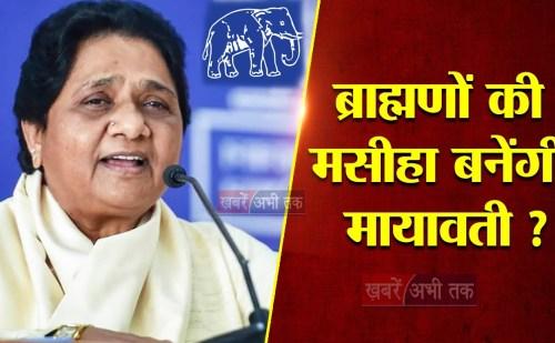 मायावती का 'ब्राह्मण कार्ड', क्या यूपी चुनाव में काम करेगा 2007 वाला पुराना फॉर्मूला ?