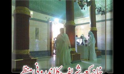 khana kaba inside