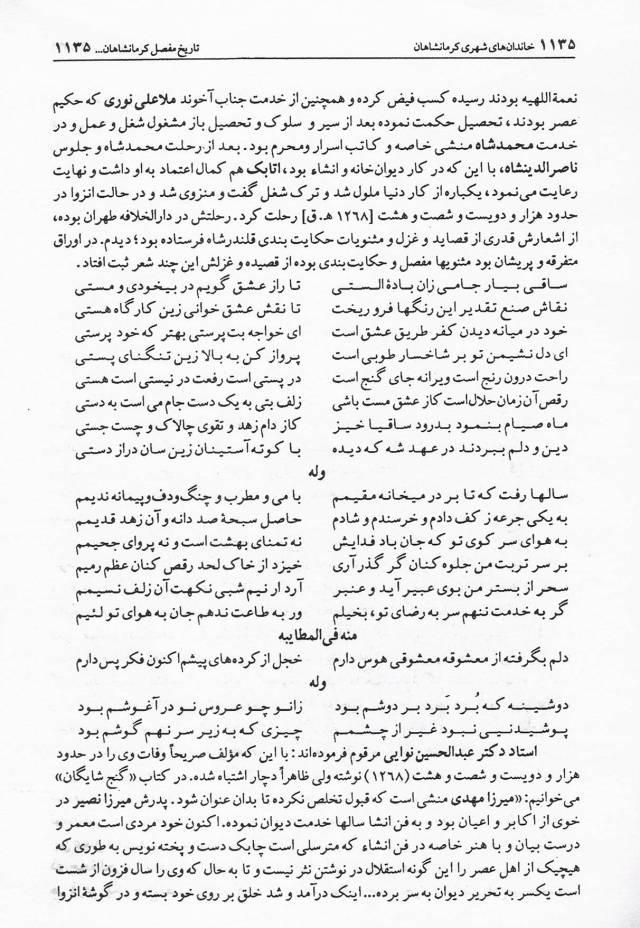 Pages1135_Khanakharab_tree