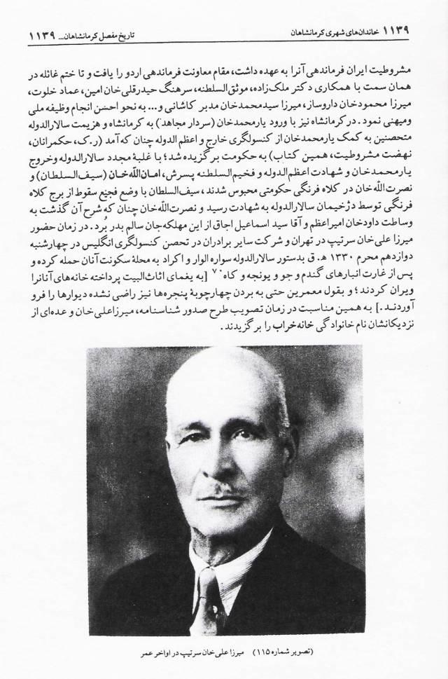 Pages1139_Khanakharab_tree