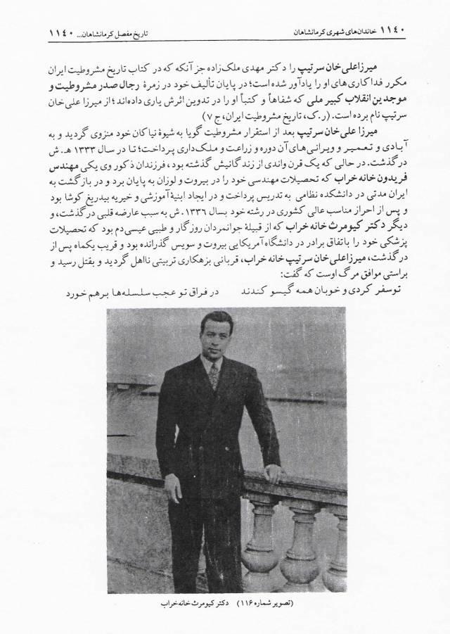 Pages1140_Khanakharab_tree