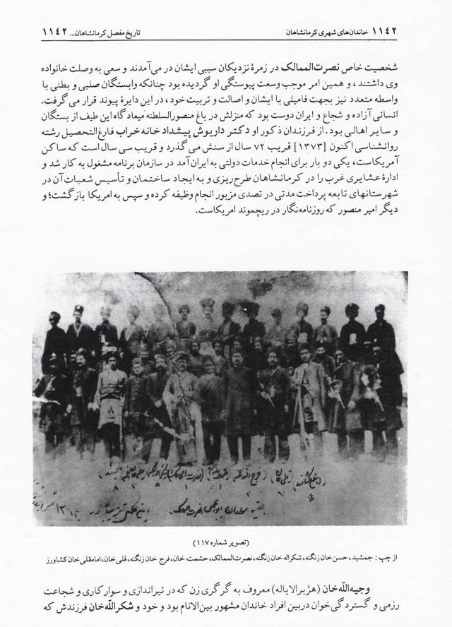 Pages1142_Khanakharab_tree