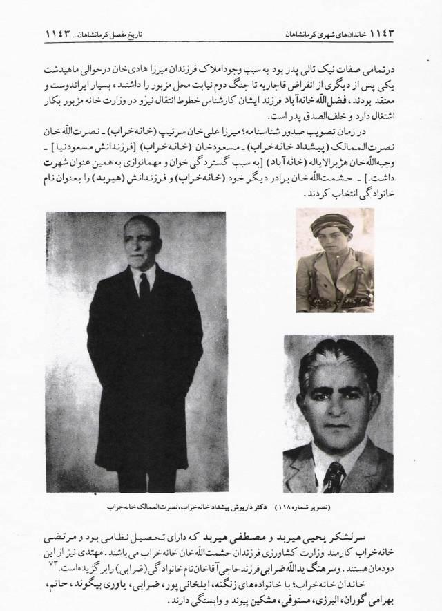 Pages1143_Khanakharab_tree