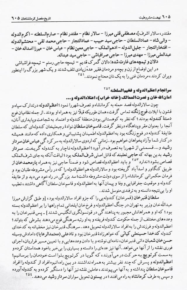 Pages605-Khanakharab_tree