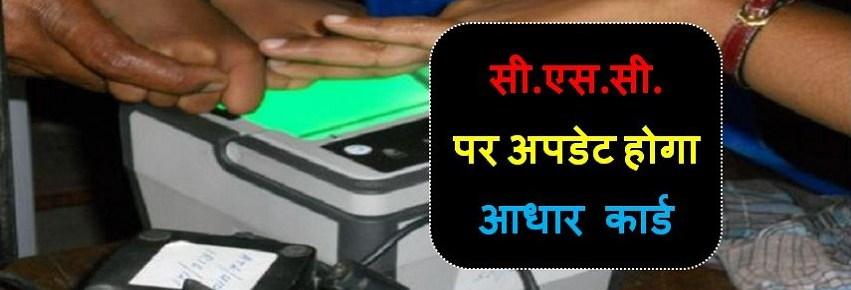 Aadhar Update in Common Service Center
