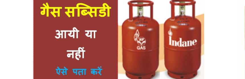 Gas Subsidy in Account