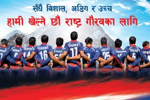 Nepal National Cricket team to start training from Friday - Khel Dainik