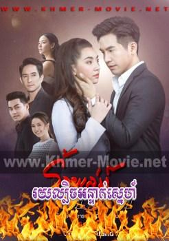 Roy Lbech Anteak Sne   Khmer Movie   khmer thai drama   Kolabkhmer   video4khmer   Phumikhmer   Khmotion Best