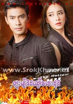 Phyouh Phleung Dandeum Besdong | Khmer Movie | khmer drama | video4khmer | movie-khmer | Kolabkhmer | Phumikhmer | Khmotions | khmeravenue | khmersearch | phumikhmer1 | ksdrama | khreplay Best