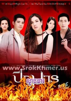 Slab Mear | Khmer Movie | khmer drama | video4khmer | movie-khmer | Kolabkhmer | Phumikhmer | Khmotions | phumikhmer1 | khmercitylove | sweetdrama | khreplay Best
