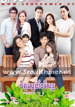 Chit Sne Barisoth   Khmer Movie   khmer drama   video4khmer   movie-khmer   Kolabkhmer   Phumikhmer   Khmotions   phumikhmer1   khmercitylove   sweetdrama   khreplay Best