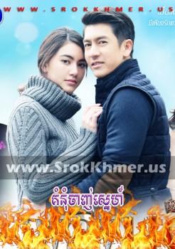 Komnum Chanh Sne | Khmer Movie | khmer drama | video4khmer | movie-khmer | Kolabkhmer | Phumikhmer | Khmotions | phumikhmer1 | khmercitylove | sweetdrama | khreplay Best