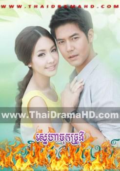 Sneha Chok Troung | Khmer Movie | khmer drama | video4khmer | movie-khmer | Kolabkhmer | Phumikhmer | Khmotions | phumikhmer1 | khmercitylove | sweetdrama | khreplay Best