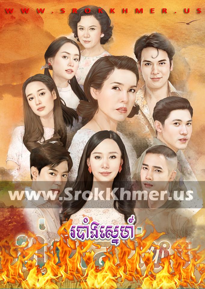 Robang Sne ep 42 END   Khmer Movie   khmer drama   video4khmer   movie-khmer   Kolabkhmer   Phumikhmer   ks drama   phumikhmer1   khmercitylove   sweetdrama   khreplay Best