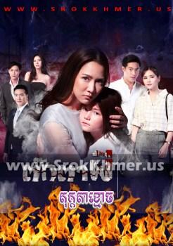 Tokkata Khmoach | Khmer Movie | khmer drama | video4khmer | movie-khmer | Kolabkhmer | Phumikhmer | Khmotions | phumikhmer1 | khmercitylove | sweetdrama | khreplay Best