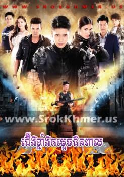 Cheung Khlang Kamtich Chun Peal | Khmer Movie | khmer drama | video4khmer | movie-khmer | Kolabkhmer | Phumikhmer | KS Drama | phumikhmer1 | khmercitylove | sweetdrama | khreplay Best