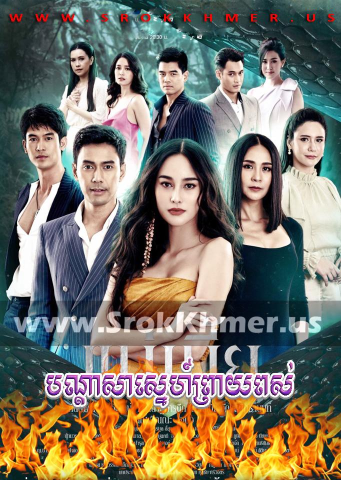 Bandasa Sne Preay Pous ep 21 | Khmer Movie | khmer drama | video4khmer | movie-khmer | Kolabkhmer | Phumikhmer | KS Drama | phumikhmer1 | khmercitylove | sweetdrama | khreplay Best
