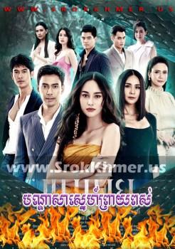 Bandasa Sne Preay Pous ep 25 | Khmer Movie | khmer drama | video4khmer | movie-khmer | Kolabkhmer | Phumikhmer | KS Drama | phumikhmer1 | khmercitylove | sweetdrama | khreplay Best