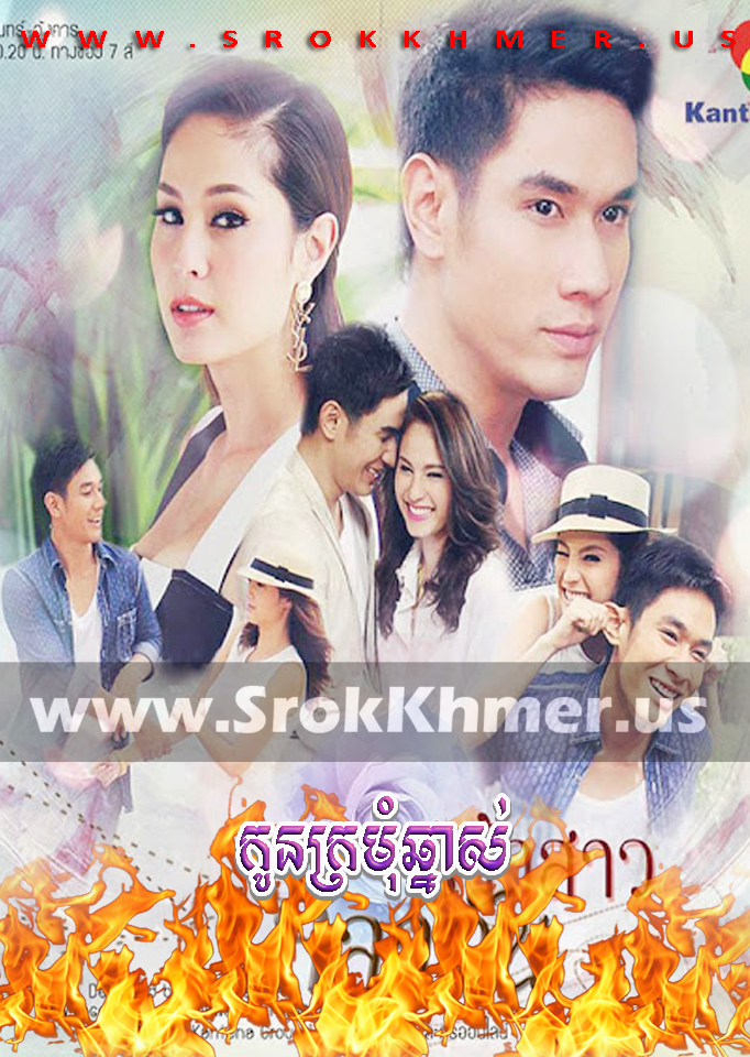 Kon Kramom Chhnas ep 22 END   Khmer Movie   khmer drama   video4khmer   movie-khmer   Kolabkhmer   Phumikhmer   KS Drama   phumikhmer1   khmercitylove   sweetdrama   khreplay Best
